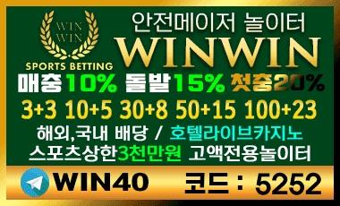 카지노사이트 윈윈-winwin 온라인카지노.사이트